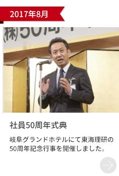 2017年8月「社員50周年式典」