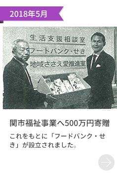 2018年5月「関市福祉事業へ500万円寄贈」