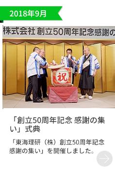 2018年9月「「創立50周年記念 感謝の集い」式典」