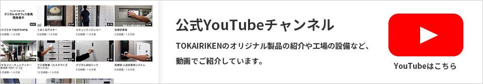 「東海理研YouTube公式チャンネル」TOKAIRIKENのオリジナル製品の紹介や工場の設備など、動画でご紹介しています。