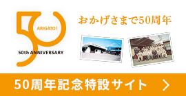 50周年記念特別サイト