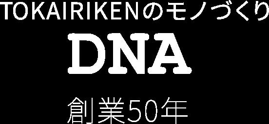 創業50年 TOKAIRIKEN(東海理研)のモノづくりDNA