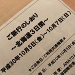 第52期社員旅行 in 北海道